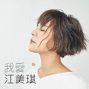 我愛江美琪演唱會預習歌單