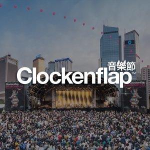 Clockenflap音樂節 2018演出陣容精選