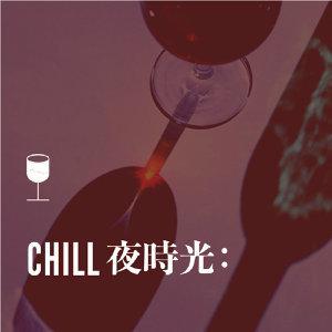 Chill夜時光:消解疲勞的放鬆旋律