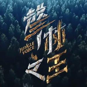 《聲林之王 Jungle Voice》表演曲選五十【第一季】
