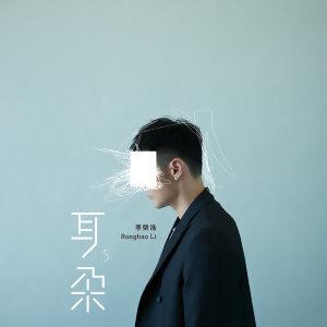 華語單曲日榜