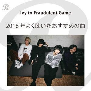 2018年 よく聴いたおすすめの曲 by Ivy to Fraudulent Game