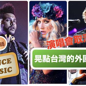 欠台灣一場演唱會的歌手