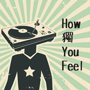How 獨 You Feel: 你今天的心情如何!
