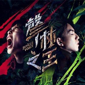 《聲林之王 Jungle Voice》EP3 歌單