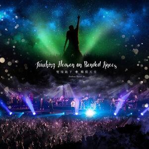 約書亞樂團 - 雙膝跪下觸摸天堂