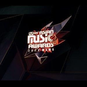 2018 MAMA 得獎名單