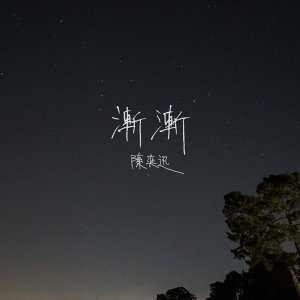 陳奕迅 (Eason Chan) - emotional