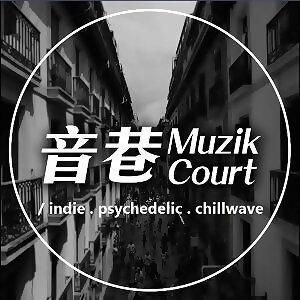 音巷 / 被音樂豢養的獨立時代。(03/12更新)