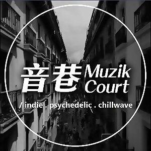 音巷 / 被音樂豢養的獨立時代。(08/27更新)