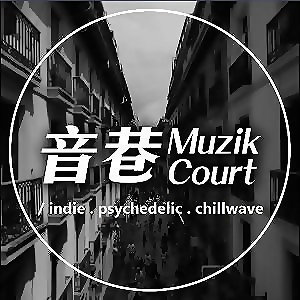 音巷 / 被音樂豢養的獨立時代。(10/03更新)