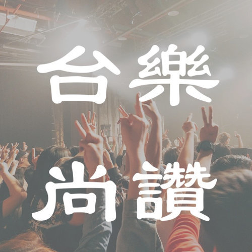 台樂尚讚:值得一聽的台語獨立音樂!