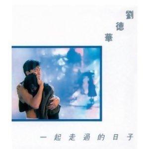 """因為你聽過 一起走過的日子(電影""""至尊無上II之永霸天下"""" 歌曲) - Album Version"""