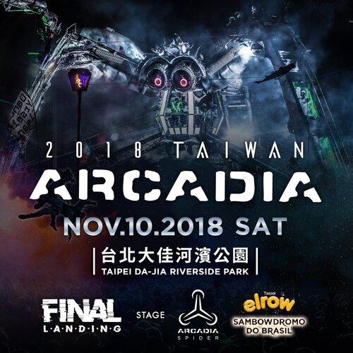 2018 Arcadia Final Landing 大蜘蛛電音派對 暖身歌單