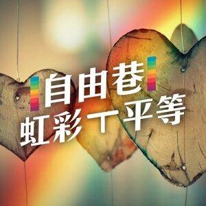 自由巷 / 虹彩 ┬ 平等