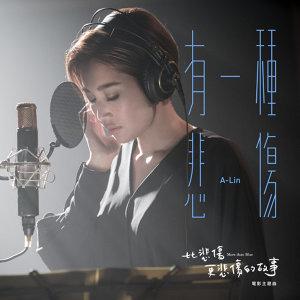 A-Lin - 有一種悲傷 (A Kind of Sorrow) - 電影《比悲傷更悲傷的故事》主題曲