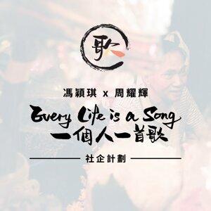 社企計劃《一個人一首歌》歌單