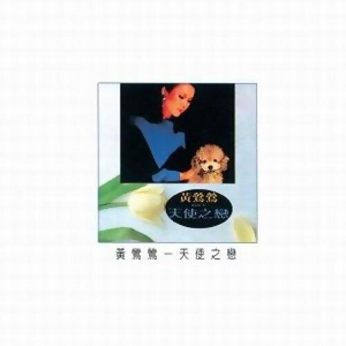 黃鶯鶯 (Tracy Huang) 歷年精選
