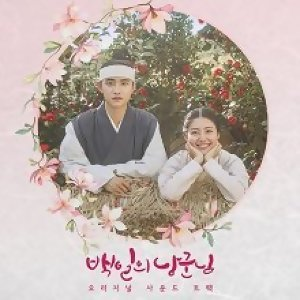 100 Days My Prince OST