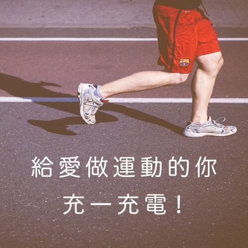給愛做運動的你充一充電!