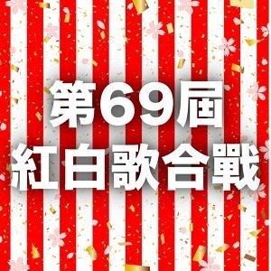 2018年第69屆紅白歌合戰