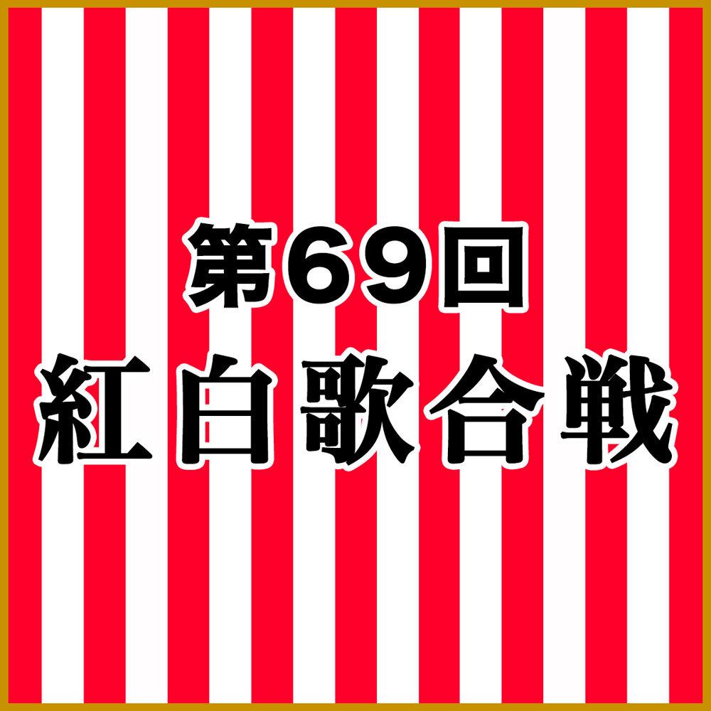 第42回NHK紅白歌合戦