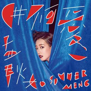 孟耿如 - 首張迷你專輯 #不可愛 (First Mini Album)