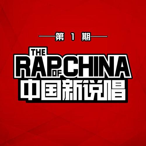 中國新說唱