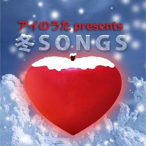 冬SONGS- アイのうた