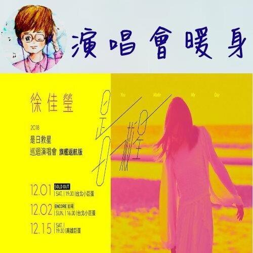 徐佳瑩【是日救星 返航旗艦版】演唱會暖身