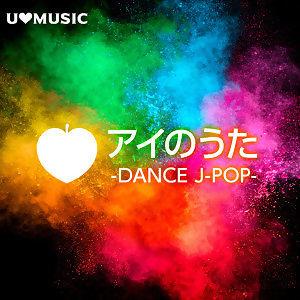 Dance × J-POP -アイのうた-