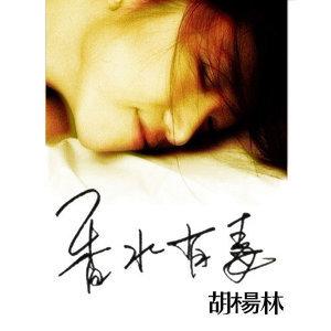 胡楊林 (Lydia Hu) - 香水有毒