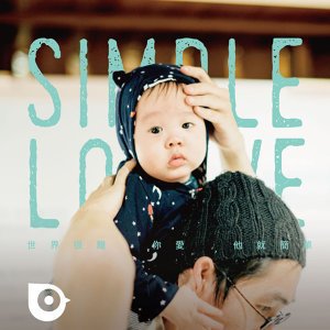 【a Simple Day】Simple Love—世界很難 你愛,他就簡單