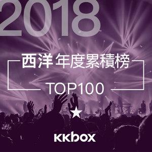 2018 西洋年度百大單曲