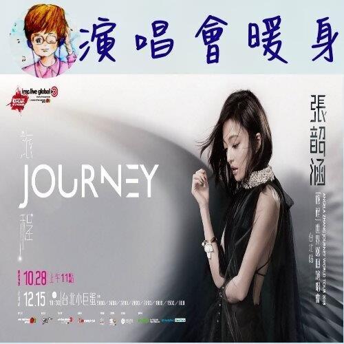 張韶涵【旅程】世界巡迴演唱會 - 台北站暖身