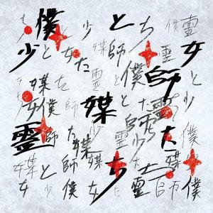 11/24 全国ツアー『Rise to Stardom』in台北