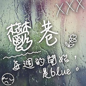 鬱巷 / 每周的開始,是blue。(03/13更新)