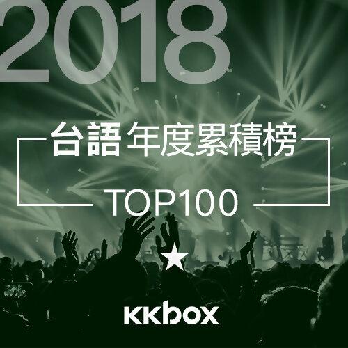 2018 台語年度百大單曲