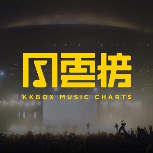 華語新歌月榜 TOP10(2018/11)