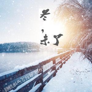 有他在的韓國下雪了,冬天也悄悄的來了