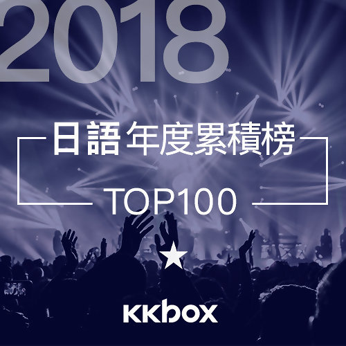 2018 日語年度百大單曲