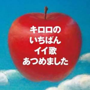 經典日文歌曲