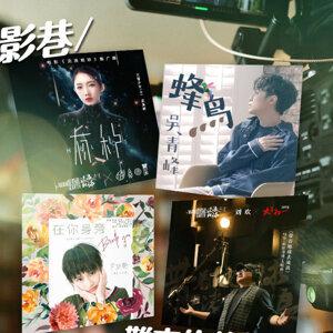 影巷 / 難忘的戲劇原聲! (02/27更新)