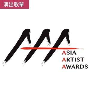 2018 Asia Artist Awards (AAA) 演出歌單