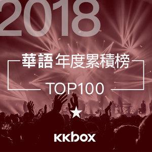 2018 華語年度百大單曲