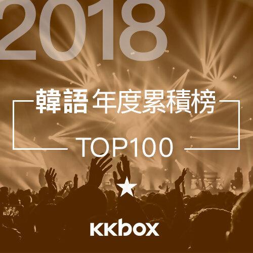 2018 韓語年度百大單曲