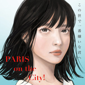 PARIS on the City! (PARIS on the City!) 歷年精選