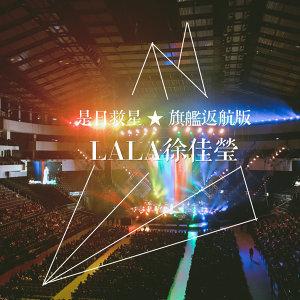LALA徐佳瑩《是日救星 ★ 旗艦返航版》演唱會歌單