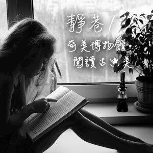 靜巷 / 奇美博物館 ‧ 閱讀古典美