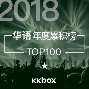 2018 KKBOX 华语年度累积榜 TOP 100
